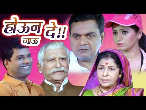Houn Jau De Full Movie | Bharat Jadhav...