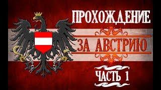 Становление Великого австрийского эрцгерцогства  [Europa Universalis IV]