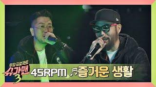 [シュガーソング] Drop the beat↗; 楽しいビート 45RPMの 「Happy Life」SUGARMAN3 第4回 2019/12/20公開 JTBC Entertainme