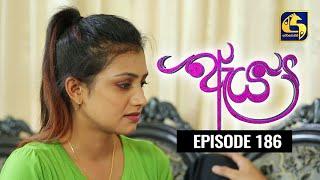 Aeya Episode 186 || ''ඇය '' || 19th September 2020 Thumbnail