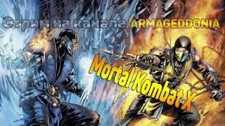 🔥Mortal Kombat X - играем с подписчиками🔥