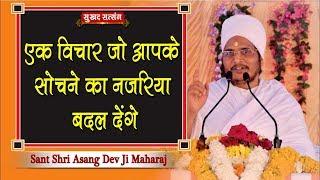 एक विचार जो आपके सोचने का नजरिया बदल देंगे || Sant Shri Asang Dev Ji Maharaj || सुखद सत्संग