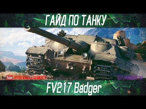 Korben Dallas-4 МЕСТО-FV217 Badger-ГАЙДЫ ПО ПТ-САУ