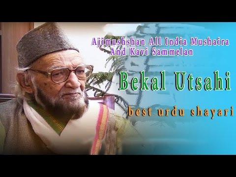 Bekal Utsahi New Mushaira 2016   Ek Jhalak Ke Liye Bekal Hu   Urdu Shayari Video   Bismillah