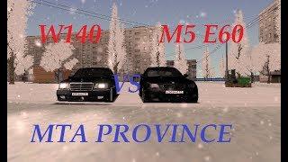 ГОНКА:  Mercedes-Benz W140 VS BMW M5 E60|MTA PROVINCE