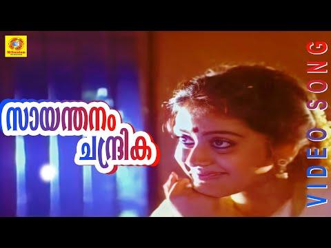 Saayanthanam | Kamaladalam | Malayalam Film Song