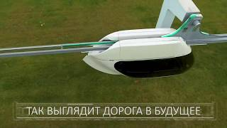 Презентация технологии SkyWay