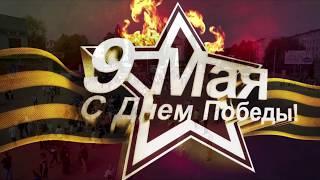 9 Мая День Победы Рубежное