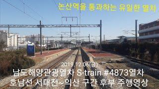 [후부주행] 남도해양관광열차 S-train #4873열…