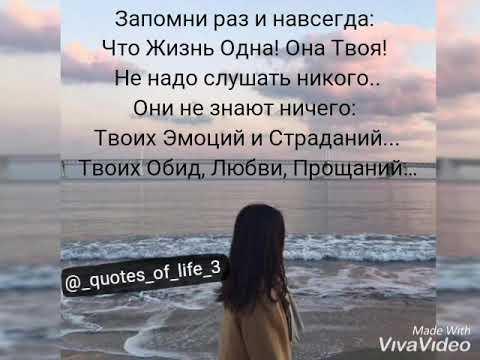 Отдых, картинки жизнь одна она твоя не надо слушать никого
