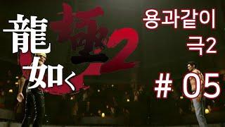 용과같이 극2 (일본대표 느와르 게임) #05 플스 게…