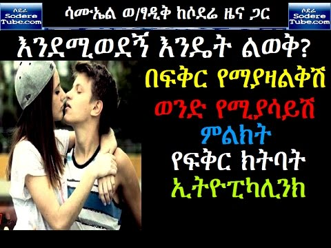 እንደሚወደኝ እንዴት ልወቅ? በፍቅር የማያዛልቅሽ ወንድ የሚያሳይሽ ምልክት Ethiopikalink Love Vaccination