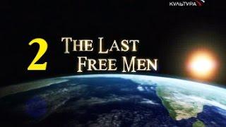 Последние свободные люди: Земля без владельцев / 2 серия