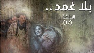 مسلسل بلا غمد الحلقة 17 السابعة عشر