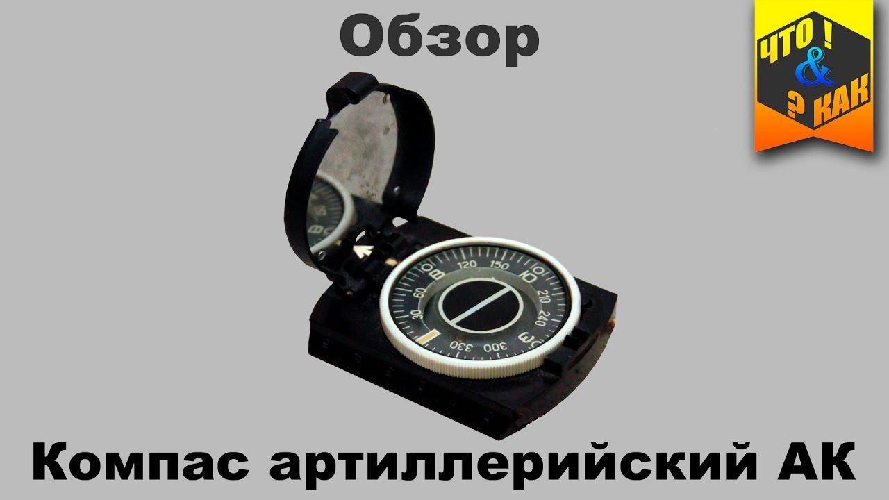 Буссоль Геодезическая БГ-1 - YouTube