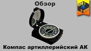 Обзор компас артиллерийский АК
