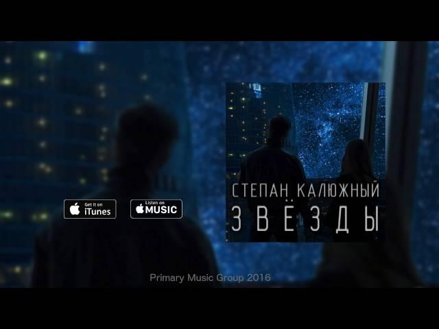 Степан Калюжный - Звёзды (Премьера песни, 2016)