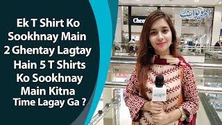 Interesting Question | Bushra Gulfam | 5 Shirts Wash Karni Hain. Dry Honey Main Kitna Time Lagey Ga?