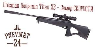 Замір швидкості - (Посилена) гвинтівка Crosman Benjamin Titan XS