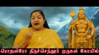 Kanda Sashti Kavasam - கந்த சஷ்டி கவசம் By: Chithra.mp3