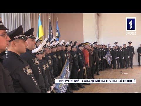Перший випуск із академії поліції у Кривому Розі