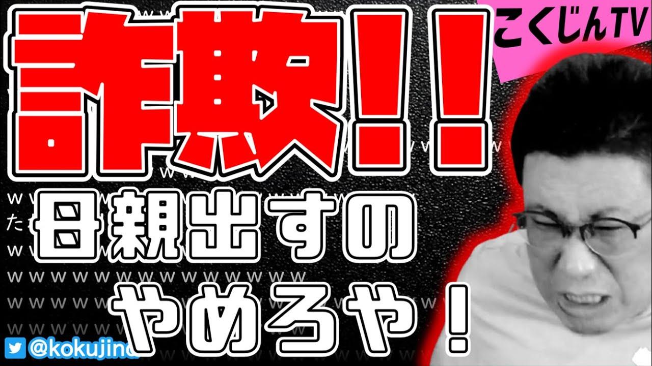 【こくじん雑談】昔デ〇ヘルでかあちゃんが出てきた話(2021/5/29)