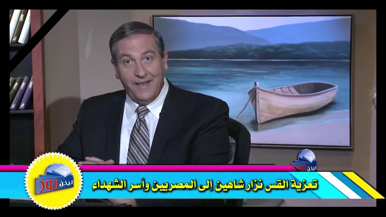 458 تعزية القس نزار شاهين إلى المصريين وأسر الشهداء