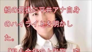 元フジテレビで現在はフリーで活躍している平井理央アナ(34)が6月...