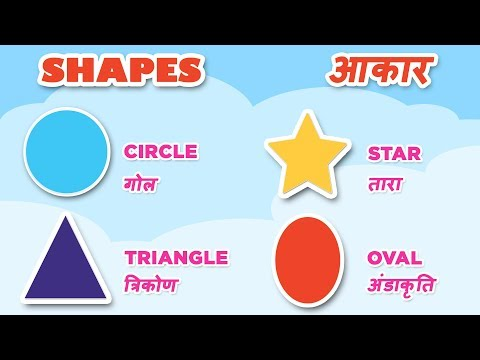 Basic Shapes | Shapes Names In Hindi And English | Shapes For Kids | The Shapes | आकृतियों के नाम