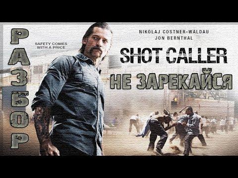 Фильм - Выстрел в Пустоту. Американские Банды и их Нравы. Что Значит Быть В Братстве. (2017)