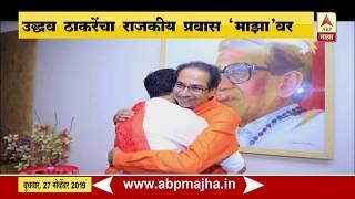 Special Report | Uddhav Bal Thackeray | ABP Majha