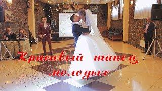 Трогательный танец невесты с отцом. Красивый танец молодых. Шикарная свадьба
