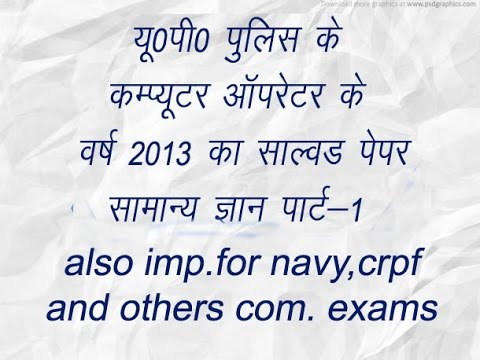 up police computer operator previous year solved paper