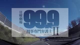 CAST:松本潤・香川照之・木村文乃 他 映像:中央自動車道を東に向かい...