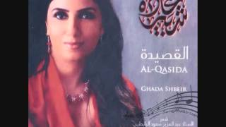 Li Habiboun لي حبيب - Ghada Shbeir غادة شبير