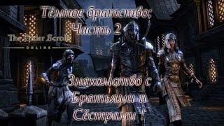 The Elder Scrolls Online: Тёмное братство 2: Знакомство с Братьями и Сёстрами !