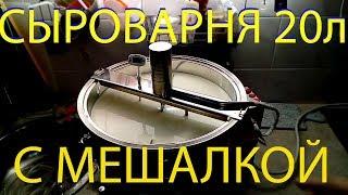 видео: Сыроварня 20 литров с мешалкой