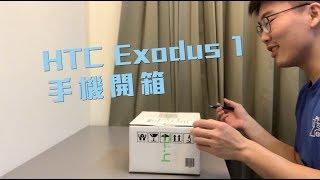 HTC 區塊鏈手機 Exodus 1 開箱