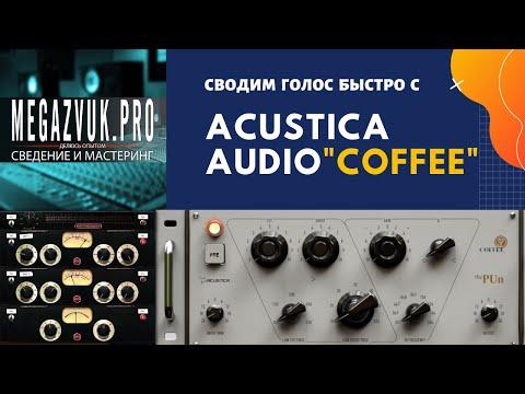 Быстрое сведение голоса с помощью бесплатного плагина COFFEE