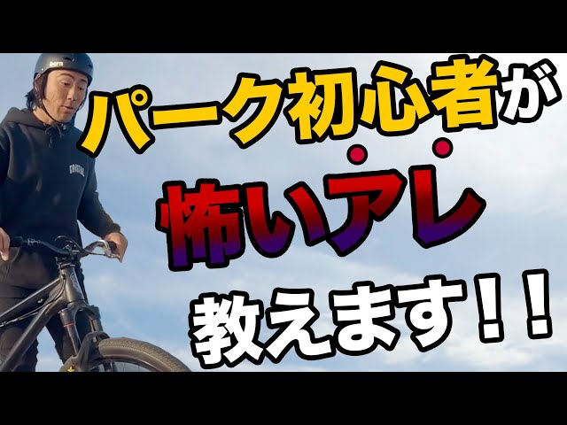 BMX・マウンテンバイク キッズや初心者必見!ハウツードロップイン! | HOW TO DROP IN !