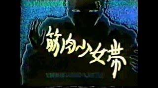 1985年に撮影された「釈迦」のPV モヨコ時代のうどん粉白塗りメイクは圧...