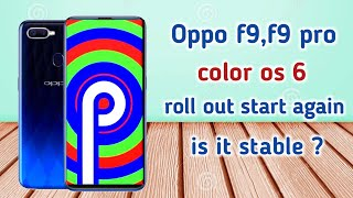 oppo f9 Pie update | oppo a3s pie update | oppo F7 pie