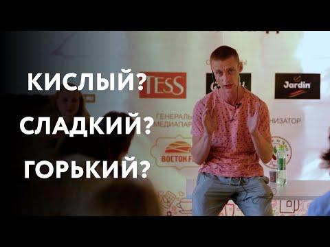 «Кислый, сладкий, горький — какой кофе на вкус» – Илья Савинов на фестивале «Кофе и чай»