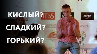«Кислый, сладкий, горький  какой кофе на вкус»  Илья Савинов на фестивале «Кофе и чай»