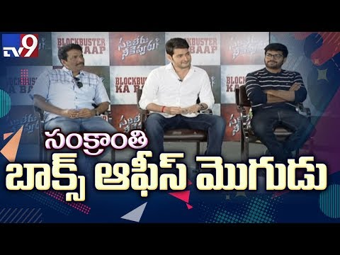 Sarileru Neekevvaru Team Sankranti Special Interview - TV9