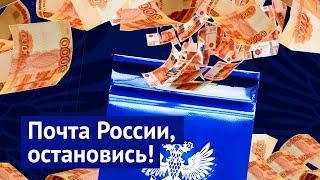 ПОМОГИТЕ ОТНЯТЬ ДЕНЬГИ У «ПОЧТЫ РОССИИ»
