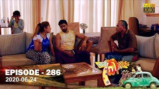 Hathe Kalliya | Episode 286 | 2020-06-24 Thumbnail