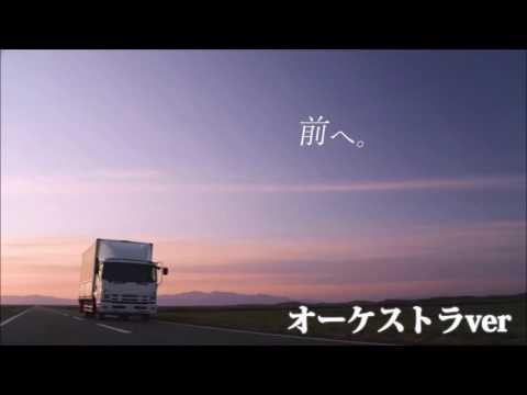 【名曲】いすゞのトラック 【3バージョン聴き比べ】
