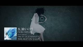 水瀬いのり『TRUST IN ETERMTY』TV-CM 15sec.