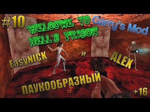 Garry's Mod (Welcome To Hell's Prison) | Адская тюрьма! | ПАУКООБРАЗНЫЙ, АЛЕКС и EasyNICK | #10